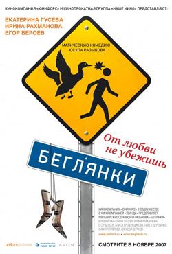 Беглянки - Yusup Razykov