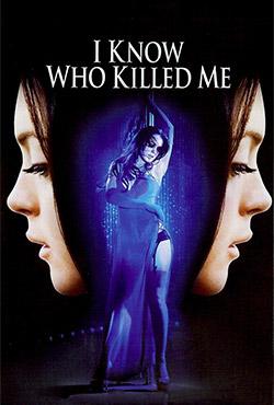 Es zinu, kurš mani nogalināja - Chris Sivertson
