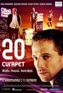 Divdesmit cigaretes - Aleksandr Gornovskiy