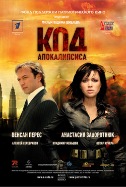 Apocalypse Code - Vadim Shmelev