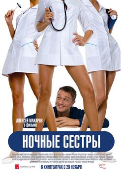 Ночные сестры - Aleksey Muradov