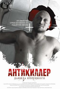 Antikillers Daniels Koretskis - Эльдар Салаватов