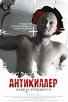 D.K. Antikillers: neprātīgā mīlestība, Eldar Salavatov