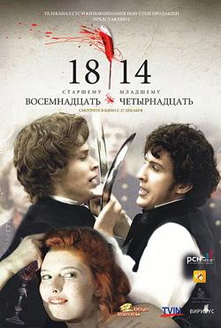 1814 - Андрес Пуустусмаа