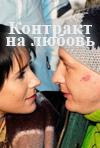Uzziņa uz mīlestību, Ilya Khotinenko, Elizaveta Lizhnina