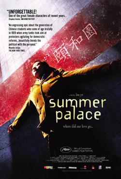 Summer Palace - Ye Lou