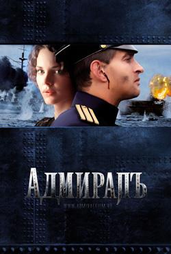 Адмиралъ - Andrey Kravchuk