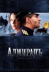 Admiralis, Andrey Kravchuk