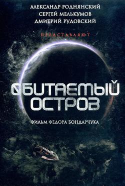 Dark Planet - Fedor Bondarchuk
