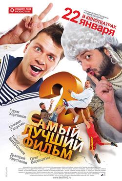 Vislabākā filma 2 - Oleg Fomin