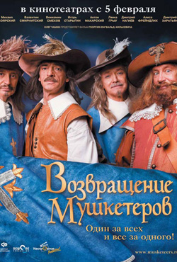 Возвращение мушкетеров - Georgi Yungvald-Khilkevich