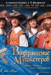 Musketieru atgriešanās, Georgi Yungvald-Khilkevich