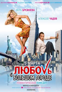 Любовь в большом городе - Marius Balchunas