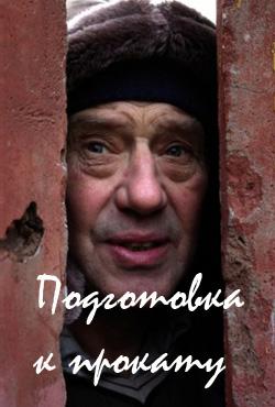 Trakā palīdzība - Boris Khlebnikov