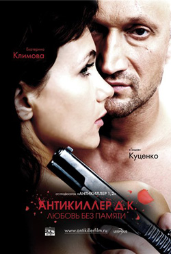 D.K. Antikillers: neprātīgā mīlestība - Eldar Salavatov