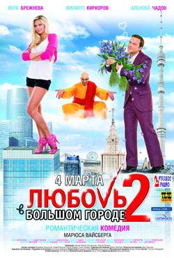 Любовь в большом городе 2 - Marius Balchunas