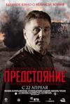 Saules nogurdinātie 2: Dieva priekšā, Nikita Mikhalkov