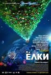 Eglītes, Timur Bekmambetov, Alexander Voytinsky, Dmitry Kisel
