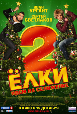 Eglītes 2 - Aleksandr Baranov;Levan Gabriadze;Dmitriy Kiselev