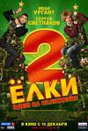 Eglītes 2, Aleksandr Baranov, Timur Bekmambetov, Oksana Bychkov