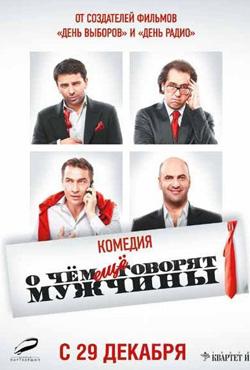 Par ko vēl runā vīrieši - Dmitriy Dyachenko