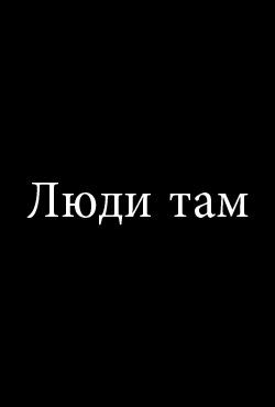 Люди там - Aik Karapetian