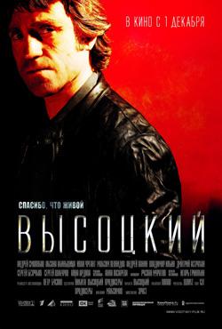 Visockis. Paldies, ka dzīvs - Pyotr Buslov
