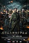Stalingrad, Fedor Bondarchuk