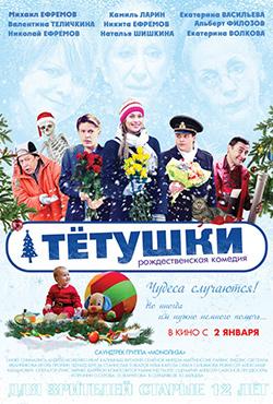 Tantiņas - Aleksandr Kananovich