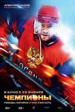 Čempioni - Aleksey Vakulov;Artyom Aksenenko;Dmitriy Dyuzhev