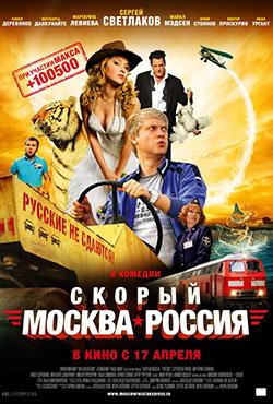 Скорый Москва - Россия - Igor Voloshin