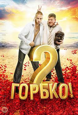 Rūgts! 2 - Zhora Krizhovnikov
