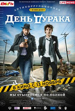 День дурака - Aleksandr Baranov