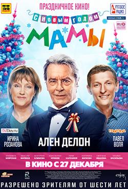 Laimīgu Jauno gadu, mammas! - Artyom Aksenenko;Sarik Andreasyan;Anton Bormatov