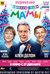 Laimīgu Jauno gadu, mammas!, Artyom Aksenenko, Sarik Andreasyan, Anton Bormatov