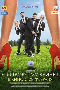 Ko tie vīrieši dara! - Sarik Andreasyan