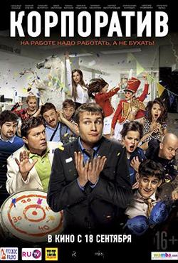 Corporate Party - Oleg Asadulin