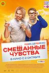 Dalītas jūtas, Georgy Malkov