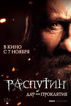 Rasputins - Josée Dayan;Irakli Kvirikadze