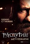 Rasputins, Josée Dayan, Irakli Kvirikadze