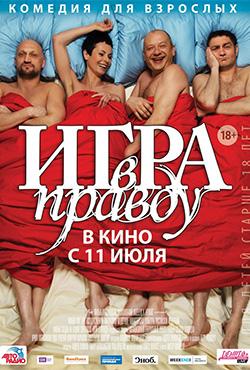 The Game of Truth - Viktor Shamirov
