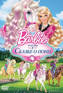 Bārbija un viņas māsas pasakā par poniju - Kyran Kelly