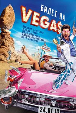Biļete uz Vegasu - Gor Kirakosian