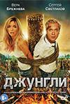 Džungļi, Aleksandr Voytinskiy
