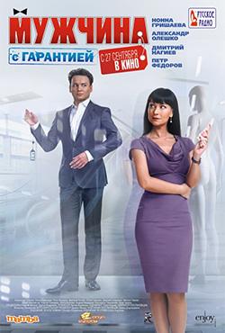 Мужчина с гарантией - Artyom Aksenenko
