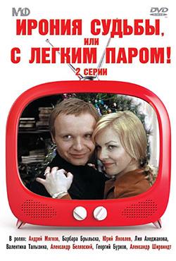 Likteņa ironija, jeb vieglu garu - Eldar Ryazanov