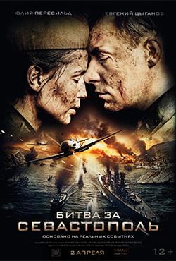 Kauja par Sevastopoli - Sergey Mokritskiy
