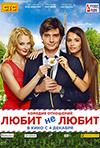 Mīl vai nemīl, Klim Shipenko