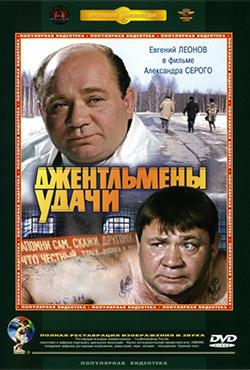 Fortūnas džentlmeņi - Aleksandr Seryj