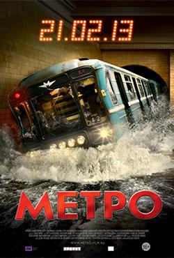 Метро - Anton Megerdichev